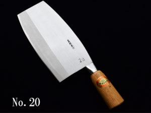 堺孝行 中華包丁 No.20