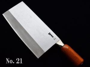 堺孝行 中華包丁 No.21