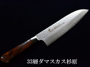 ダマスカス33層 杉原モデル