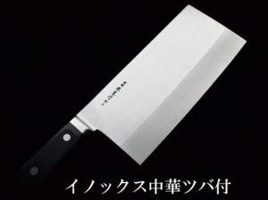 堺孝行 中華包丁 INOX ツバ付