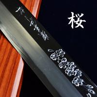 堺孝行 桜彫刻 先丸 Sakura Engraving