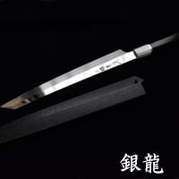 銀龍SW鋼本焼 剣型柳刃