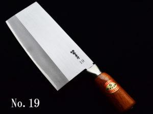 堺孝行 中華包丁 No.19
