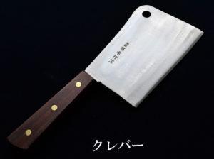 堺孝行 中華包丁 クレバーナイフ